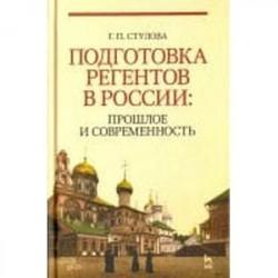 Подготовка регентов в России. Прошлое и современность