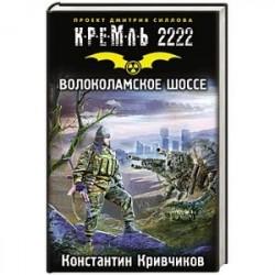 Кремль 2222. Волоколамское шоссе