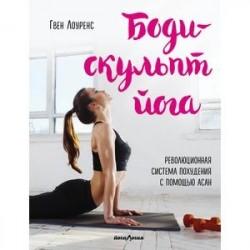 Боди-скульпт йога