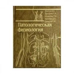 Патологическая физиология. Общая и частная. Учебник