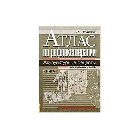 Атлас по рефлексотерапии. Акупунктурные рецепты для взрослых и детей. Кн.2