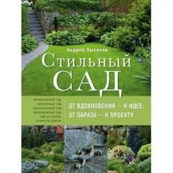 Стильный сад. От вдохновения - к идее, от образа - к проекту