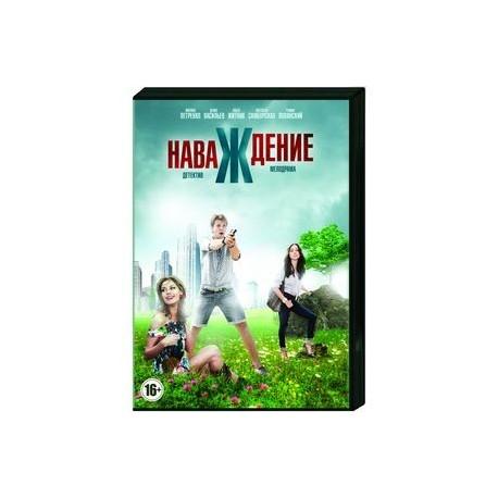 Наваждение. (4 серии). DVD