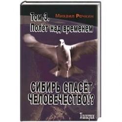 Сибирь спасет человечество. Том 3. Полет над временем