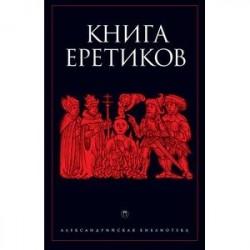 Книга еретиков: антология