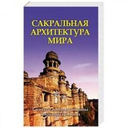 Сакральная архитектура мира.Созидательные принципы мировой гармонии