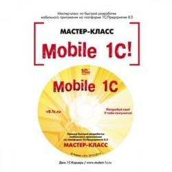 Mobile 1С. Пример разработки мобильного приложения на платформе 1С:Педприятие 8.3. Версия 1 (+CD)