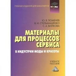 Материалы для процессов сервиса и индустрии моды и красоты: Учебное пособие