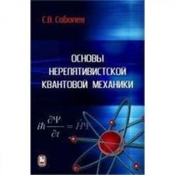 Основы нерелятивистской квантовой механики