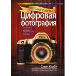 Цифровая фотография. Том 6. Лучшие советы
