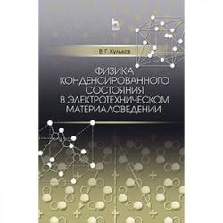 Физика конденсированного состояния в электротехническом материаловедении