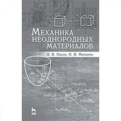 Механика неоднородных материалов. Учебное пособие