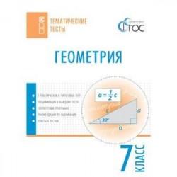 Геометрия. 7 класс. Тематические тесты. ФГОС