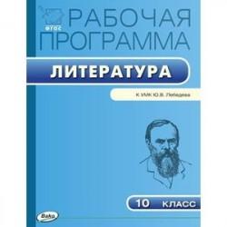 Литература. 10 класс. Рабочая программа к УМК Ю.В. Лебедева