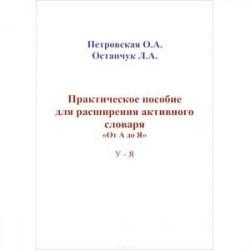 Практические пособие для расширения активного словаря 'От А до Я'. У-Я