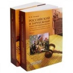 Российский и зарубежный конституционализм. В 2-х томах