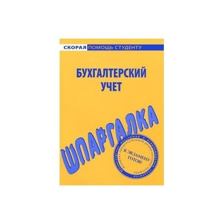 Бухгалтерский Учет И Аудит Шпаргалка