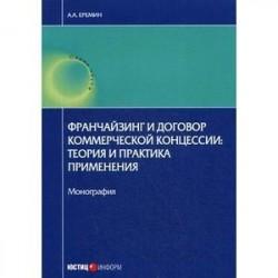 Франчайзинг и договор коммерческой концессии: теория и практика применения