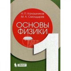 Основы физики. Учебник. В 2-х томах. Том 1