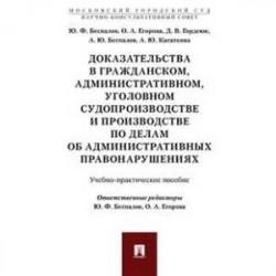 Доказательства в гражданском, административном, уголовном судопроизводстве и производстве по делам об административных