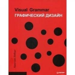 Visual Grammar. Графический дизайн
