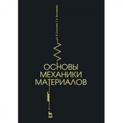 Основы механики материалов. Учебное пособие