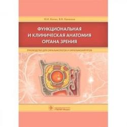 Функциональная и клиническая анатомия органа зрения. Руководст. для офтальмологов и офтальмохирургов