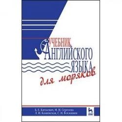 Учебник английского языка для моряков. Учебник