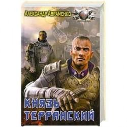 Князь Терранский