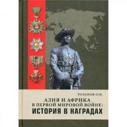 Азия и Африка в Первой мировой войне: История в наградах