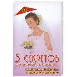 5 секретов успешной свадьбы.Практическое руководство по организации свадьбы