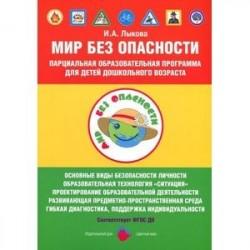 Парциальная программа к УМК «Мир Без Опасности», разработанная в соответствии с ФГОС ДО