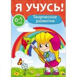 'Я учусь!'  Для детей от 0 до 1 года. Творческое развитие