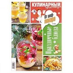 Кулинарный практикум от шеф-повара. Праздничные блюда. № 1, 2016