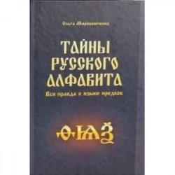 Тайны русского алфавита. Вся правда о языке предков