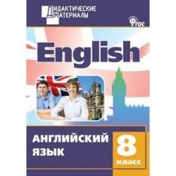Английский язык. 8 класс. Дидактические материалы. ФГОС