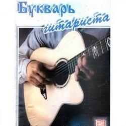 Букварь гитариста. Пособие для начинающих (шестиструнная гитара)