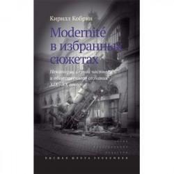 Modernite в избранных сюжетах. Некоторые случаи частного и общественного сознания XIX-XX веков