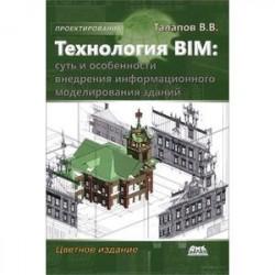 Технология BIM:суть и особенности внедрения