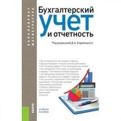 Бухгалтерский учет и отчетность. Учебное пособие для бакалавров и магистров