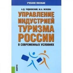 Управление индустрией туризма России в современных условиях. Монография