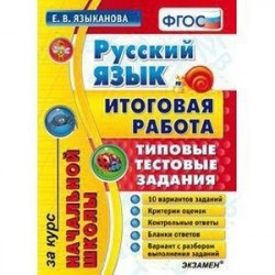 Русский язык. Итоговая работа за курс начальной школы. Типовые тестовые задания