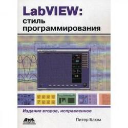 LabVIEW: стиль программирования