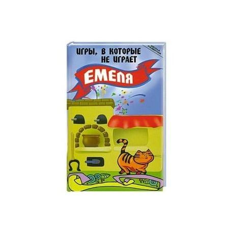 Игры, в которые не играет Емеля