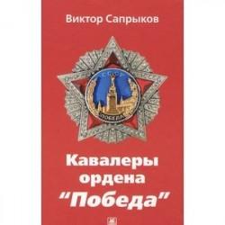 Кавалеры ордена 'Победа'