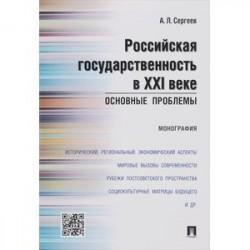 Российская государственность в XXI веке. Основные проблемы