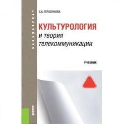 Культурология и теория телекоммуникации (для бакалавров). Герасимова С.А.