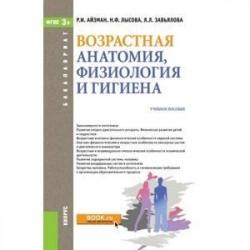 Возрастная анатомия, физиология и гигиена (для бакалавров)