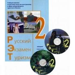 Русский - Экзамен - Туризм. РЭТ-2. Учебный комплекс по русскому языку как иностранному в сфере международного
