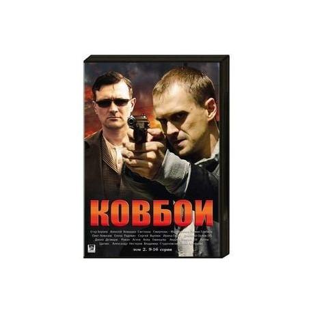 Ковбои. Том 2. (9-16 серии). (подарок). DVD